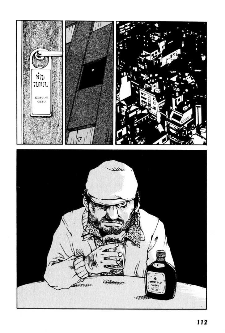 อ่านการ์ตูน Tokyo Red Hood 3 ภาพที่ 36