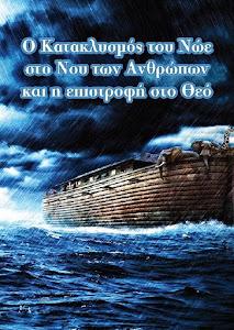 Κατακλυσμός Νώε