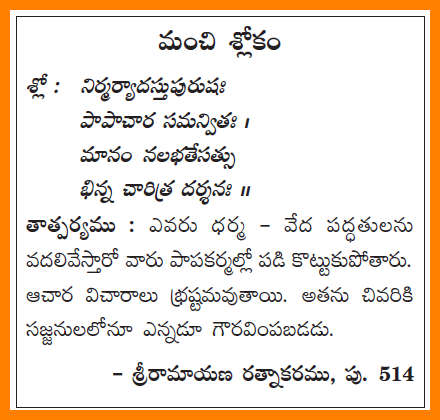 Telugu Web World Telugu Sloka From Sri Ramayana Ratnakaram