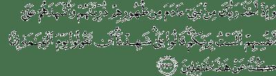 Quran Sura Alaraf :172