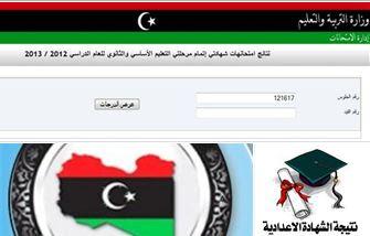 نتيجة الشهادة الاعدادية 2013 موقع وزارة التربية و التعليم الليبية www.imtihanat.com