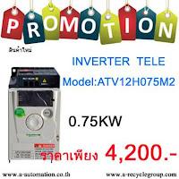 ขาย Inverter Schneider/Tele รุ่น ATV12H075M2