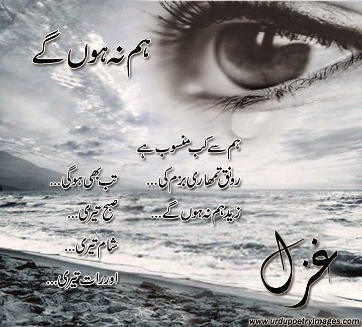 urdu sad ghazal