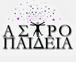 Η 1η και μοναδική Σχολή Αστρολογίας στην Ελλάδα!
