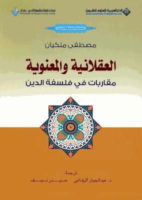 حمل كتاب العقلانية والمعنوية : مقاربات في فلسفة الدين - مصطفى ملكيان