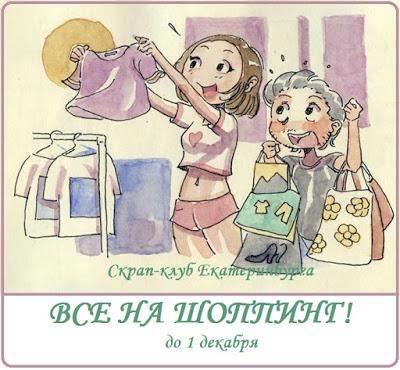 Все на шопинг 01/12
