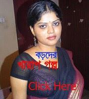 Bangla Chodar Golpo In Bengali Font