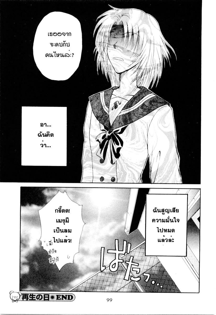 อ่านการ์ตูน Kakumei no Hi 2 ภาพที่ 64