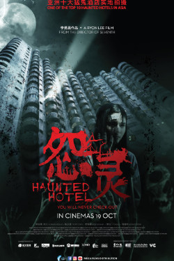 19 OKT 2017 - HAUNTED HOTEL (Mandarin)