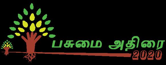 பசுமை அதிரை 2020 - ஹஜ் பெருநாள் ஸ்பெஷல் !