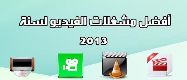 افضل مشغلات الفيديو لسنة 2013