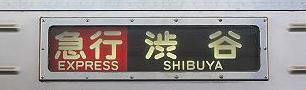 東急東横線 急行 渋谷行き 9000系側面