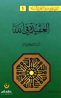 حمل كتاب العقيدة في الله - عمر سليمان الأشقر
