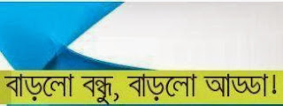 Grameenphone How to Add/Delete/Change/Check FNF/Super FNF bondhu amontron