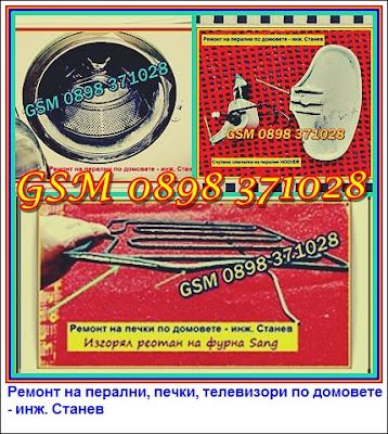 сервиз битова техника в София, ремонт на перални, ремонт на микровълнови, сервиз перални, Борово, Бъкстон