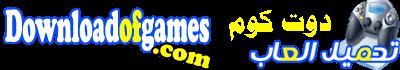 تحميل العاب - تحميل ألعاب كاملة برابط مباشر مجانا downloadofgames.com