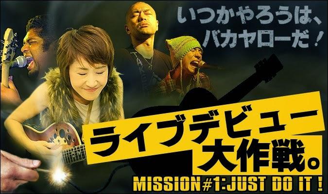 ライブデビュー大作戦。Guitar Secret Master Club