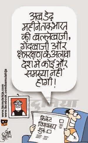 cricket world cup cartoon, cricket world cup 2015, cartoons on politics, indian political cartoon