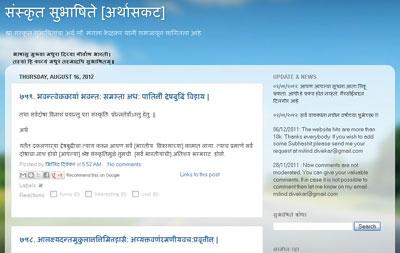 Subhashite_Milind Divekar