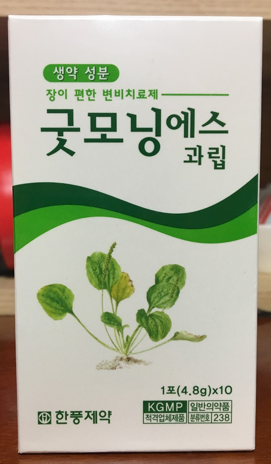 Translation Of Good Morning In Korean : Quot good morning s 굿모닝에스 korean laxative is seriously awesome