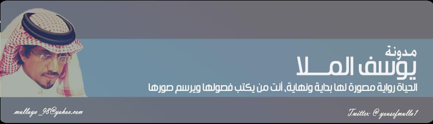 مدونة يوسف الملا