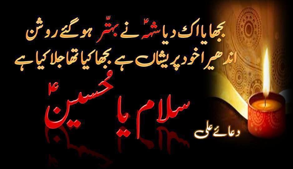 Ya Hussain Wallpaper Salam Ya Hussain 2014 ...