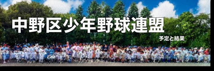 予定と結果 ‐ 中野区少年野球連盟