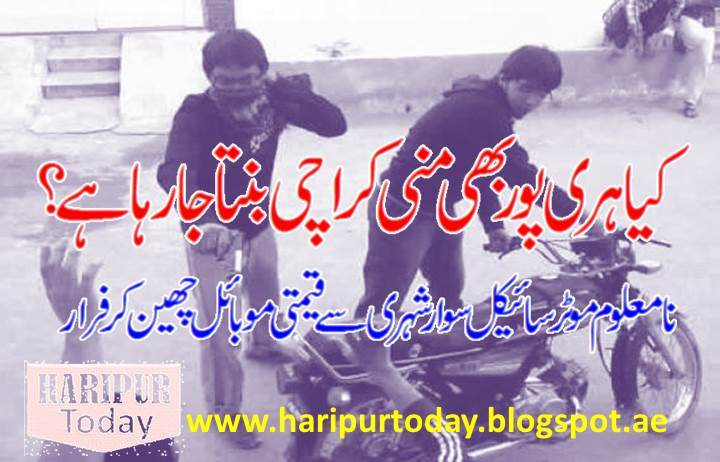 Haripur Robbery