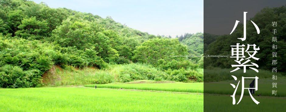 小繋沢(岩手県西和賀町) | ふるさと応援団