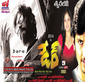 Dare Telugu Movie Album/CD Cover