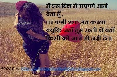 Cute Love Quotes In Hindi : Cute Romantic Hindi Love Status for Facebook Whatsapp - Whatsapp ...
