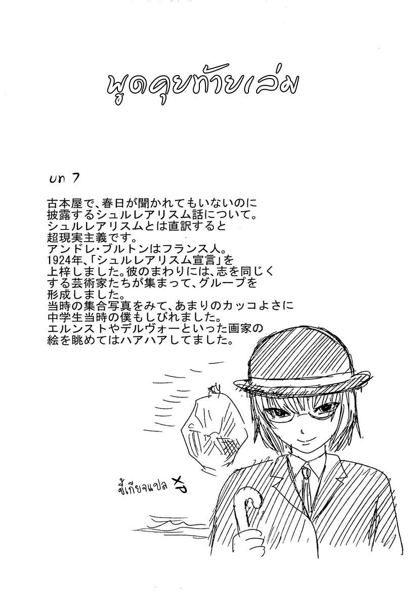 อ่านการ์ตูน Aku no Hana 07 ภาพที่ 35