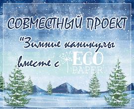 Зимние каникулы вместе с Eco Paper