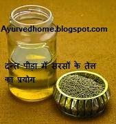 Mustard oil to cure tooth pain, सरसों के तेल से दाँतों का उपचार