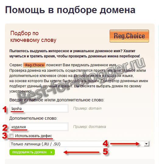 Podbor domena dlja sajta po kljuchevomu slovu