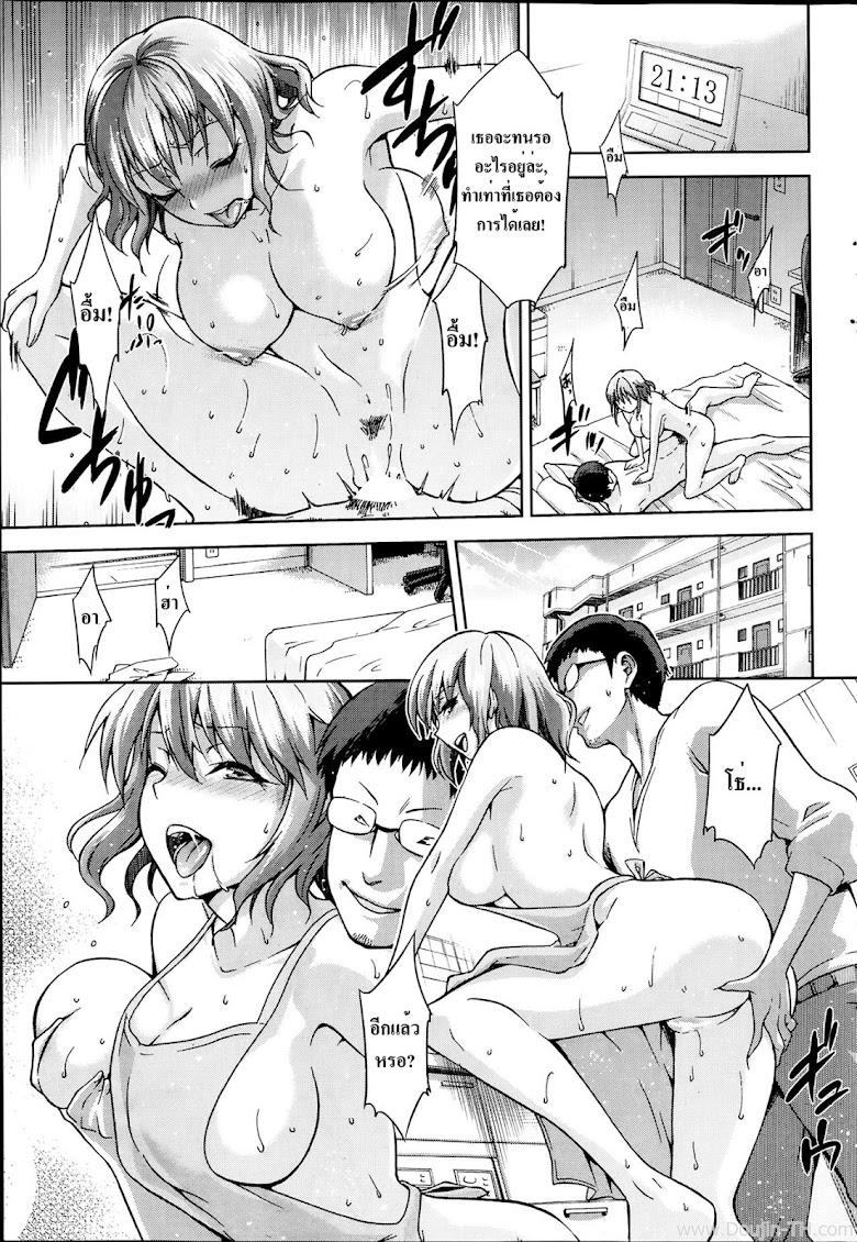 ขอแอ้มแฟนน้องชาย - หน้า 11