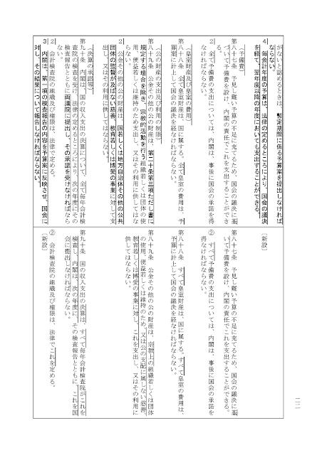 自民党 日本国憲法改正草案(画像)p22