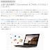 Chrome Book が日本でも発売されます