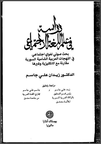دراسة في علم اللغة الاجتماعي - زيدان علي جاسم pdf