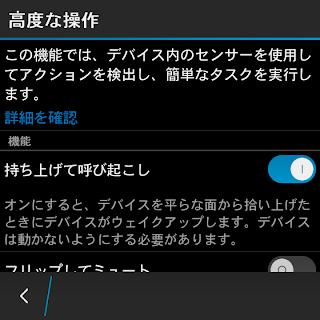 BlackBerryでもmoto xのように持ち上げてロック解除ができる!!