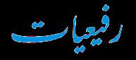 رفیعیاتـ