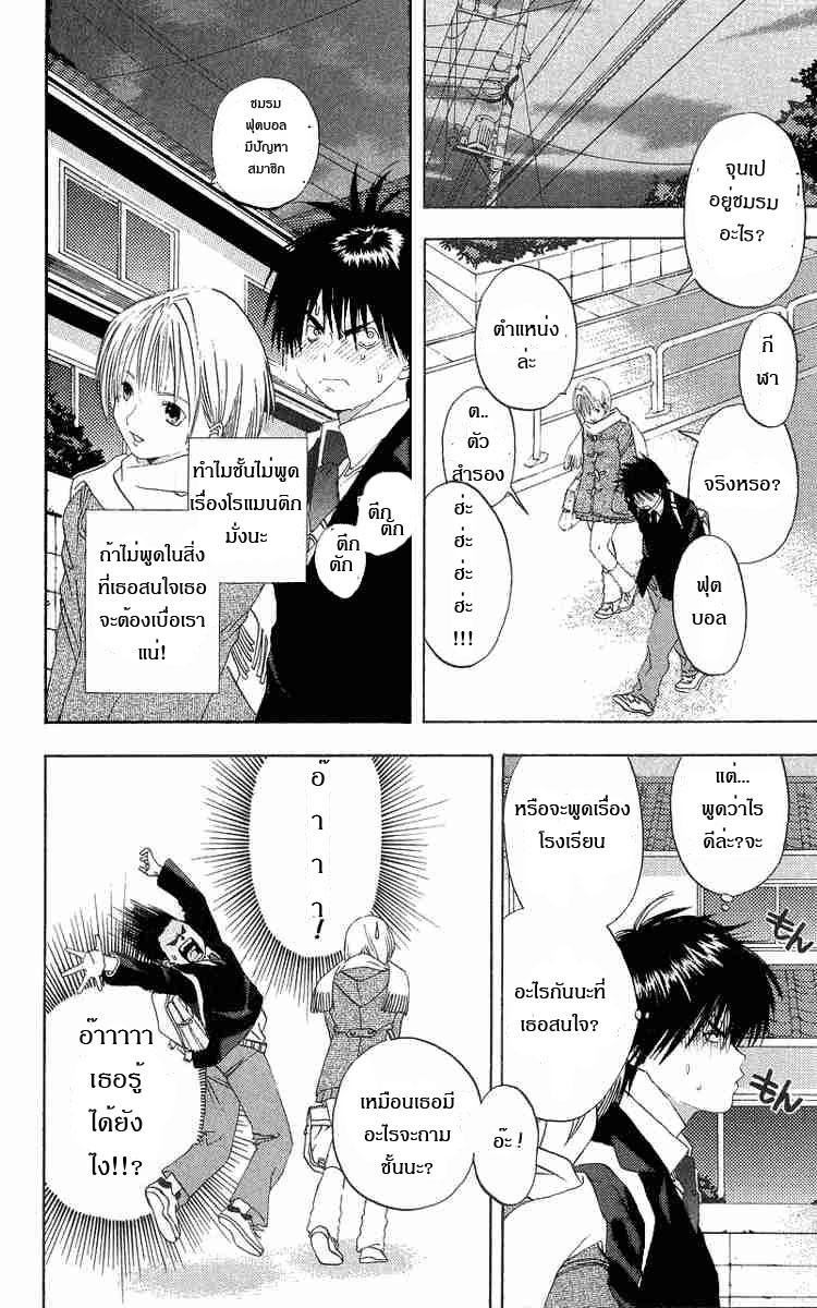อ่านการ์ตูน Ichigo100 3 ภาพที่ 6