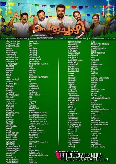 Peruchazhi Theater List | Peruchazhi Releasing Centers In Kerala | Peruchazhi Releasing Centers Outside Kerala | Peruchazhi Releasing Centers in USA