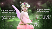 हिंदी कविता - मेरा नया बचपन (Mera Naya Bachpan)
