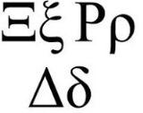 simbol yunani