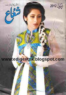 ShuaaDigestApril2012 edigestpk watermark - Shuaa Digest April 2012 ( Complete PDF )