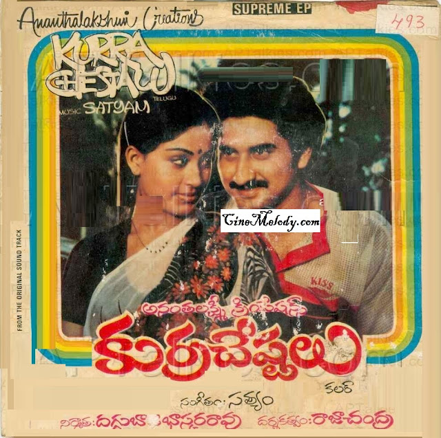 Kurra Chestalu Telugu Mp3 Songs Free  Download  1984
