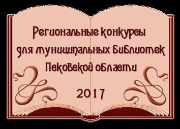 Региональные конкурсы для муниципальных библиотек Псковской области 2017