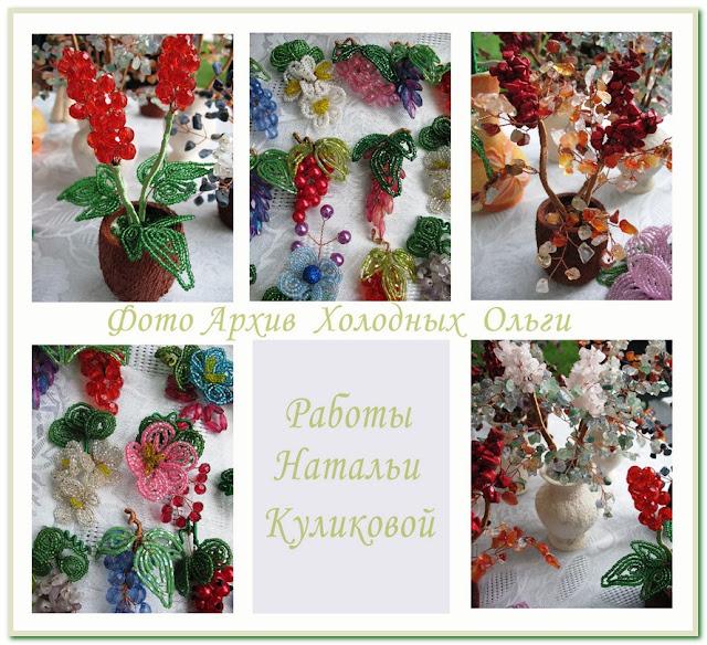 работы Натальи Куликовой