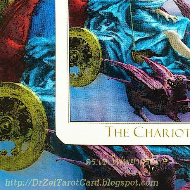 Color Contrast Colouring Tone shade Victorian Romantic Tarot The Chariot ไพ่ขุนศึก ไพ่รถศึก ไพ่รถม้า ไพ่เดอะชาริออต ชาริออท ไพ่อัศวิน Tarot